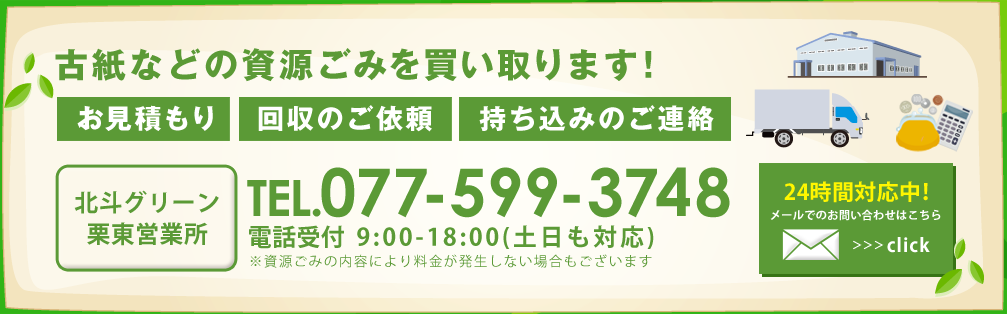 contact_bnr1